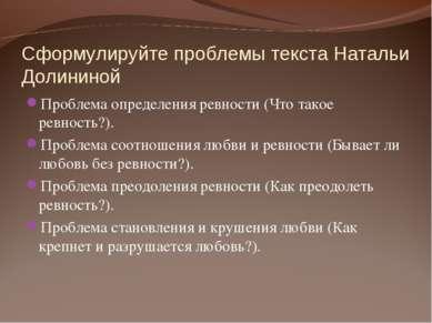 Сформулируйте проблемы текста Натальи Долининой Проблема определения ревности...
