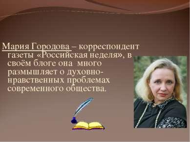 Мария Городова – корреспондент газеты «Российская неделя», в своём блоге она ...