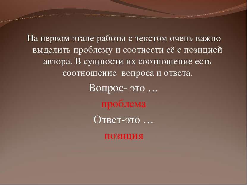 На первом этапе работы с текстом очень важно выделить проблему и соотнести её...
