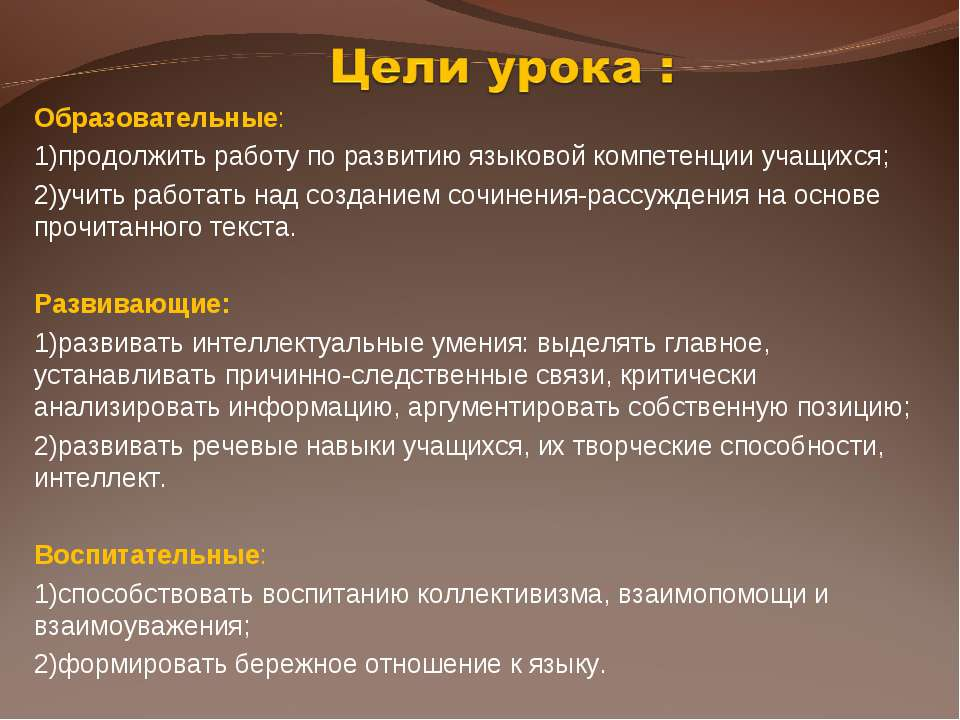Образовательные: 1)продолжить работу по развитию языковой компетенции учащихс...