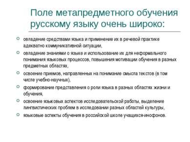 Поле метапредметного обучения русскому языку очень широко: овладение средства...