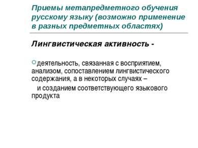 Приемы метапредметного обучения русскому языку (возможно применение в разных ...