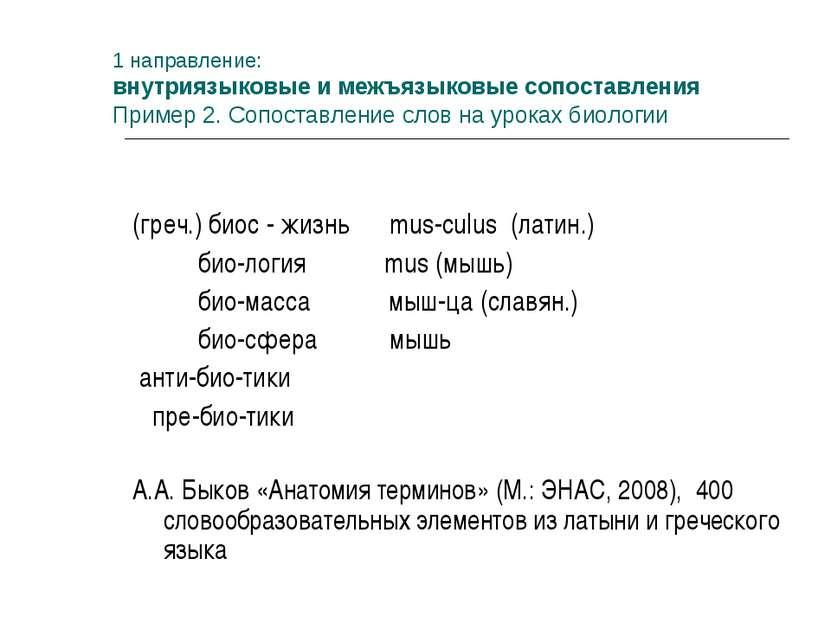 1 направление: внутриязыковые и межъязыковые сопоставления Пример 2. Сопостав...