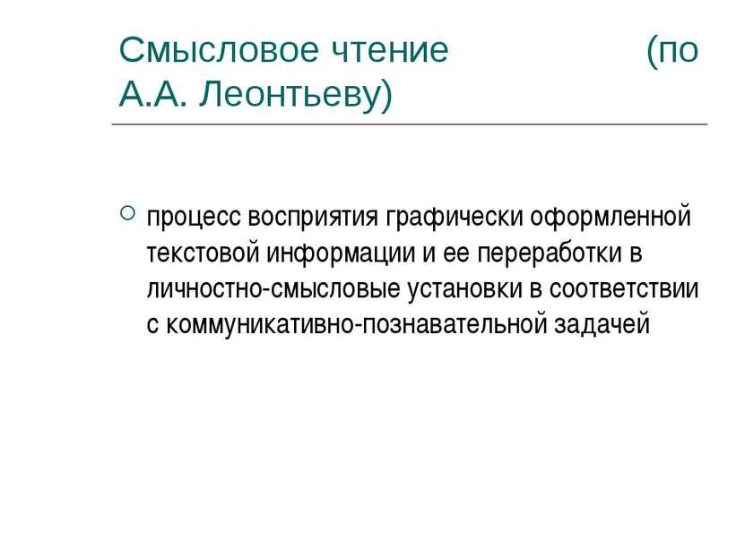Смысловое чтение (по А.А. Леонтьеву) процесс восприятия графически оформленно...