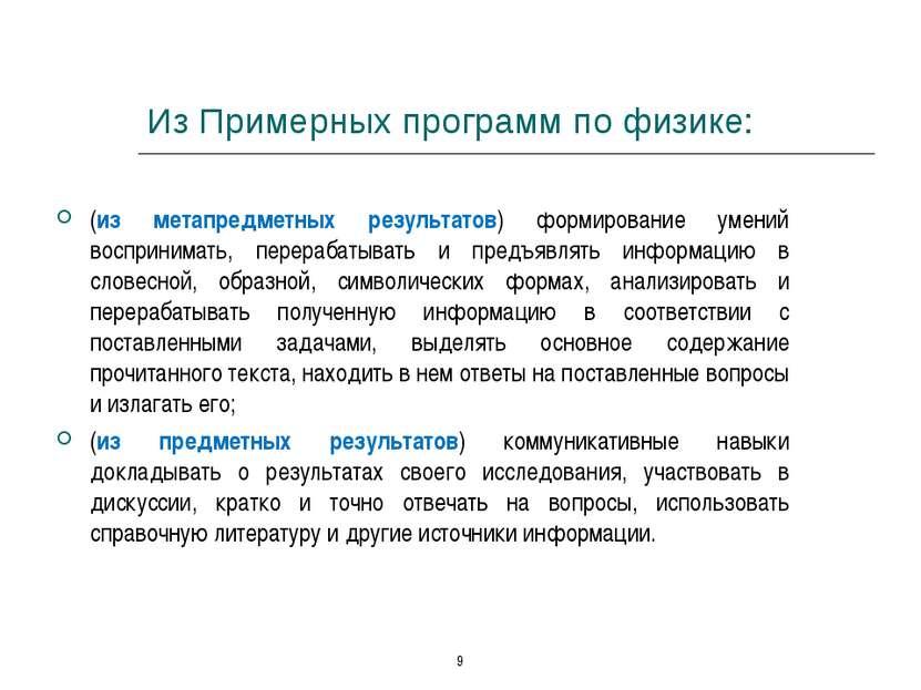Из Примерных программ по физике: (из метапредметных результатов) формирование...