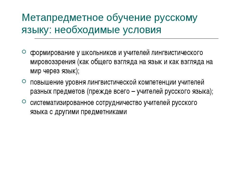 Метапредметное обучение русскому языку: необходимые условия формирование у шк...