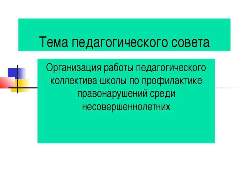 Тема педагогического совета Организация работы педагогического коллектива шко...