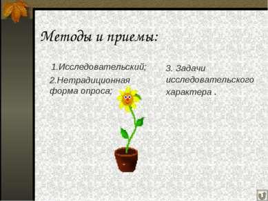 Методы и приемы: 1.Исследовательский; 2.Нетрадиционная форма опроса; 3. Задач...