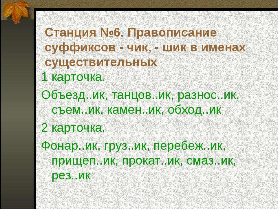 Станция №6. Правописание суффиксов - чик, - шик в именах существительных 1 ка...