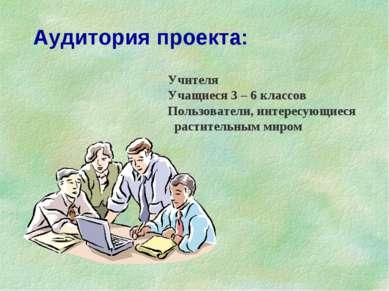 Аудитория проекта: Учителя Учащиеся 3 – 6 классов Пользователи, интересующиес...