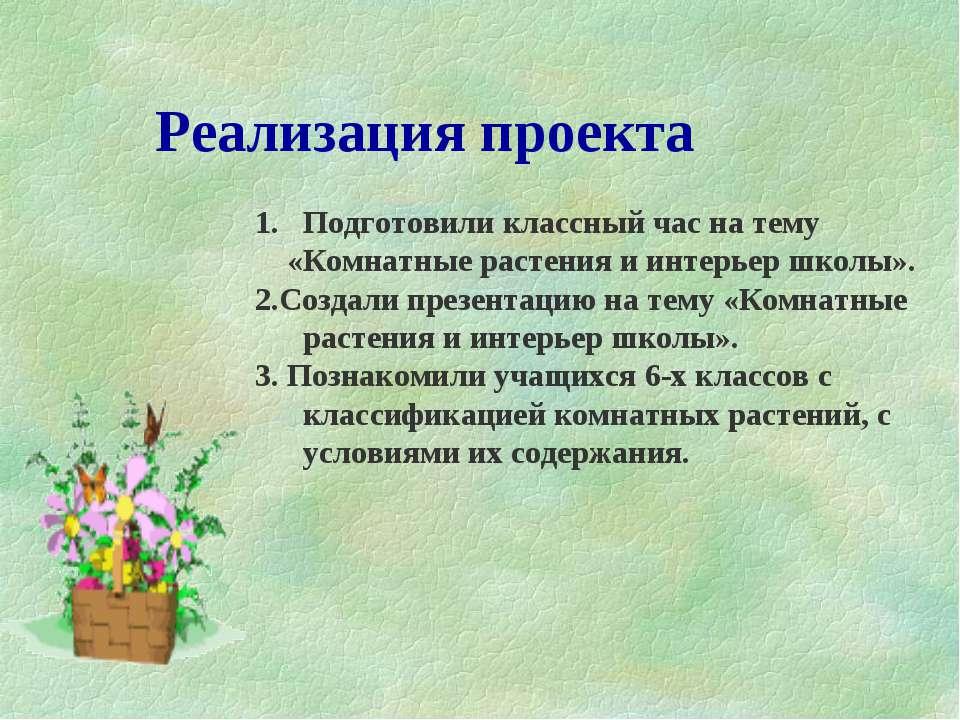 Реализация проекта Подготовили классный час на тему «Комнатные растения и инт...