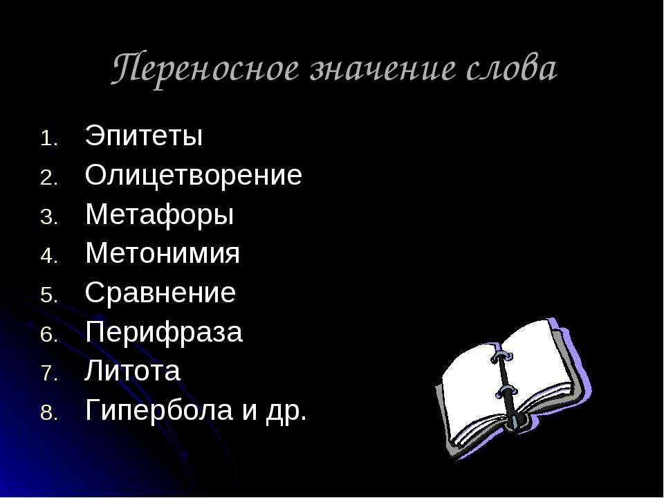 Переносное значение слова Эпитеты Олицетворение Метафоры Метонимия Сравнение ...