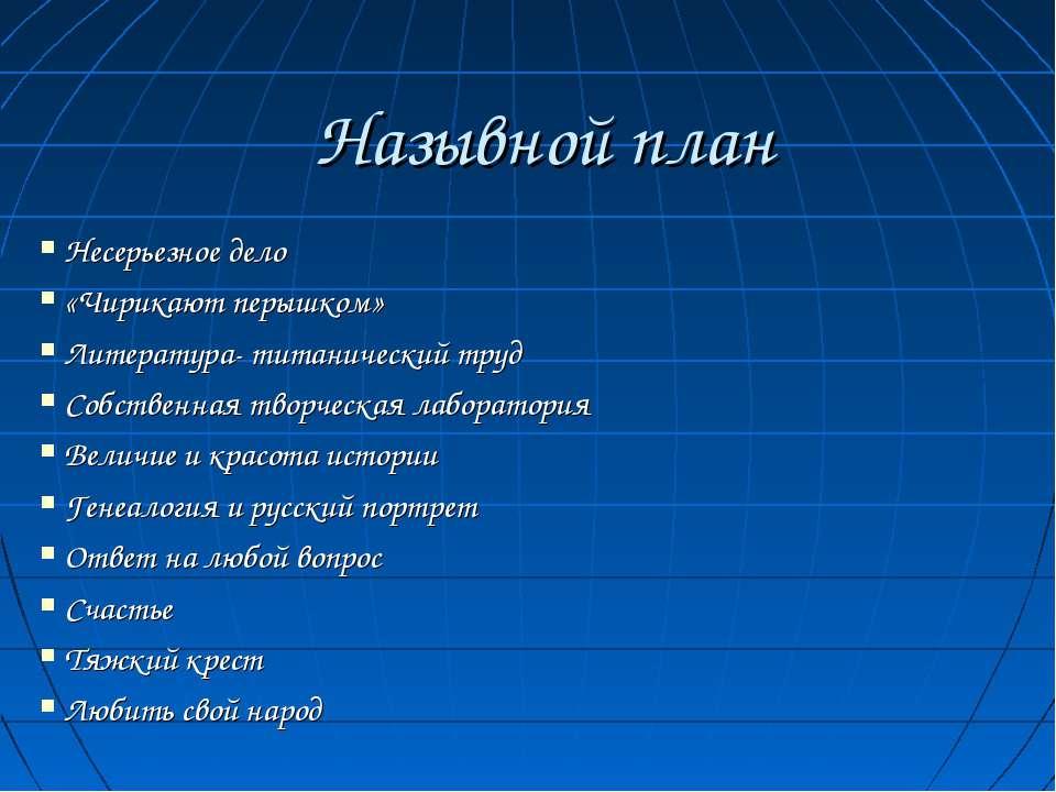 Назывной план Несерьезное дело «Чирикают перышком» Литература- титанический т...