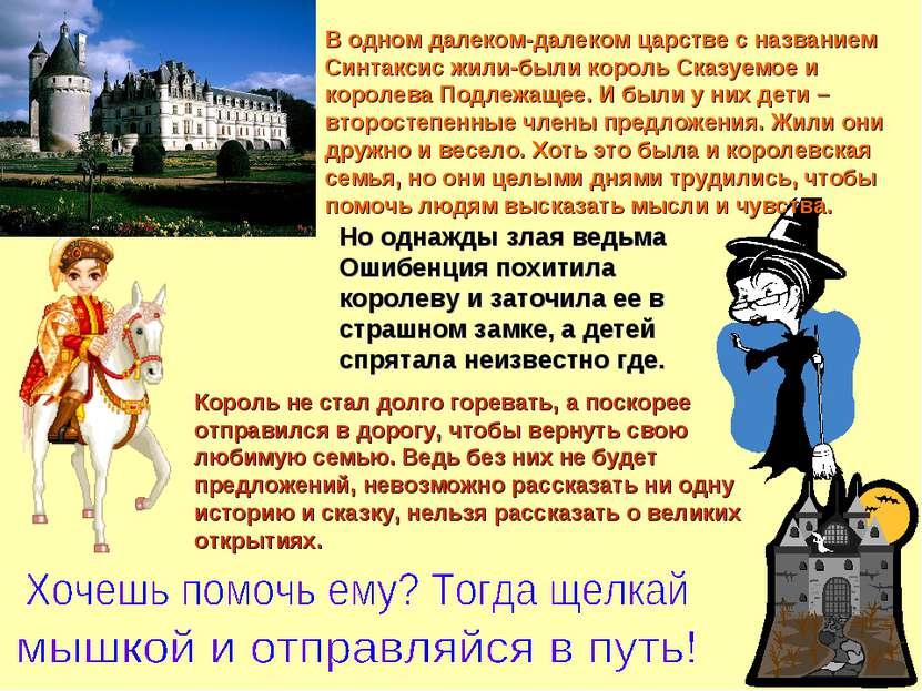 В одном далеком-далеком царстве с названием Синтаксис жили-были король Сказуе...