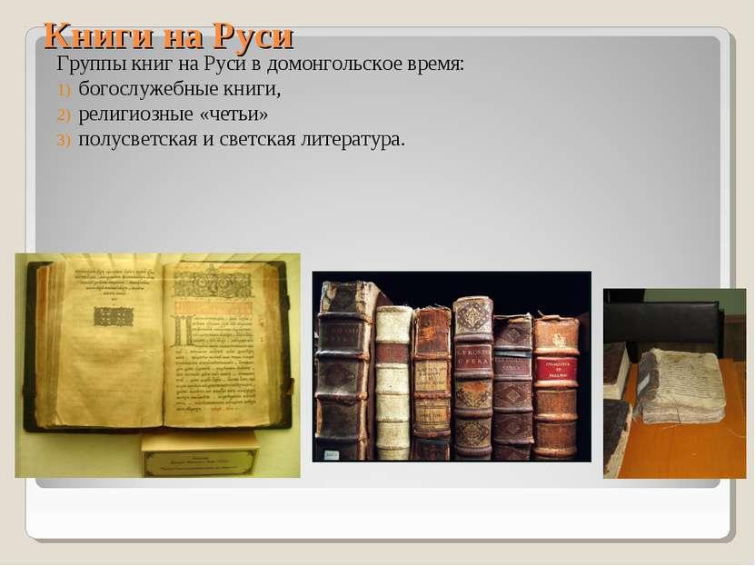 Книги на Руси Группы книг на Руси в домонгольское время: богослужебные книги,...