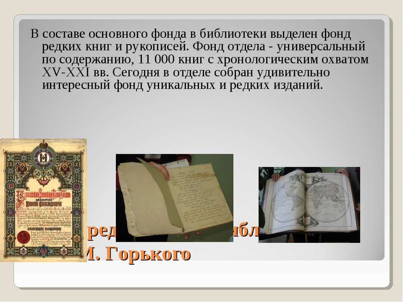 Отдел редкой книги библиотеки им.А.М. Горького В составе основного фонда в би...