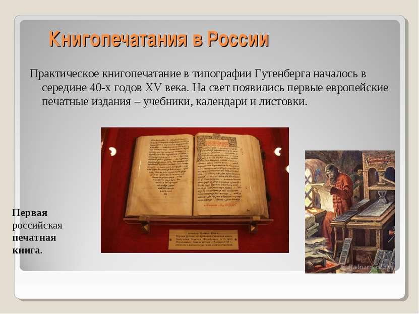 Книгопечатания в России Практическое книгопечатание в типографии Гутенберга н...