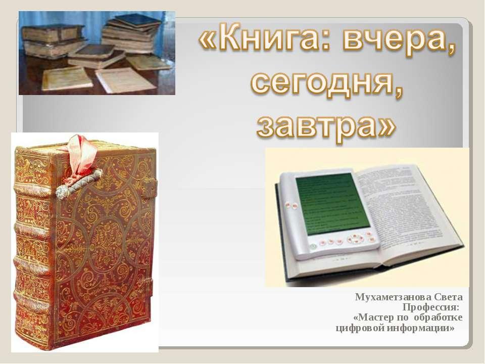 Мухаметзанова Света Профессия: «Мастер по обработке цифровой информации»