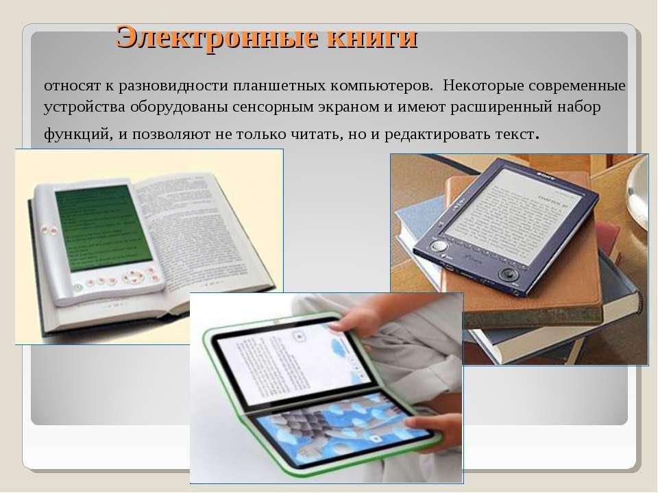 Электронные книги относят к разновидности планшетных компьютеров. Некоторые с...
