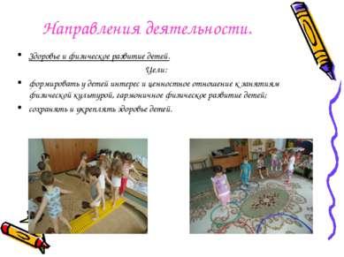 Направления деятельности. Здоровье и физическое развитие детей. Цели: формиро...