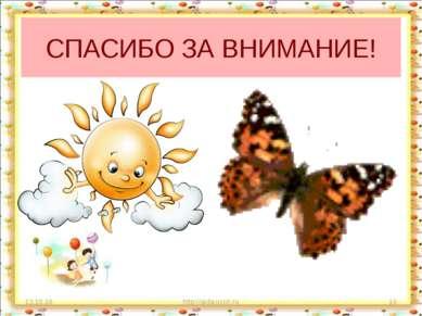 СПАСИБО ЗА ВНИМАНИЕ! * http://aida.ucoz.ru * http://aida.ucoz.ru