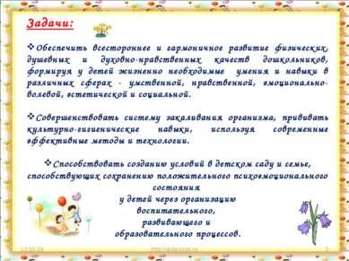 * http://aida.ucoz.ru * Задачи: Обеспечить всестороннее и гармоничное развити...