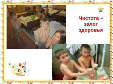 Чистота – залог здоровья * http://aida.ucoz.ru * http://aida.ucoz.ru