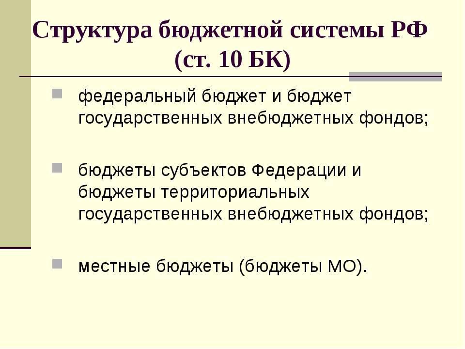 Структура бюджетной системы РФ (ст. 10 БК) федеральный бюджет и бюджет госуда...