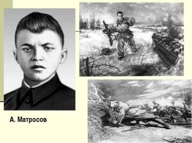 А. Матросов