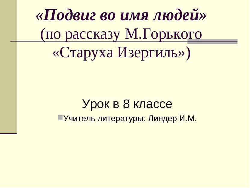 «Подвиг во имя людей» (по рассказу М.Горького «Старуха Изергиль») Урок в 8 кл...