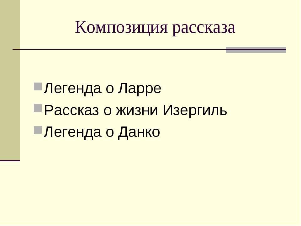 Композиция рассказа Легенда о Ларре Рассказ о жизни Изергиль Легенда о Данко