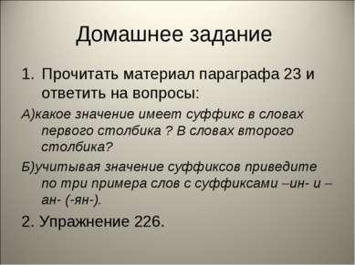Прочитать материал параграфа 23 и ответить на вопросы: Прочитать материал пар...