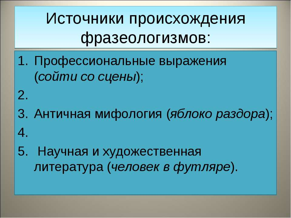 Профессиональные выражения (сойти со сцены); Профессиональные выражения (сойт...