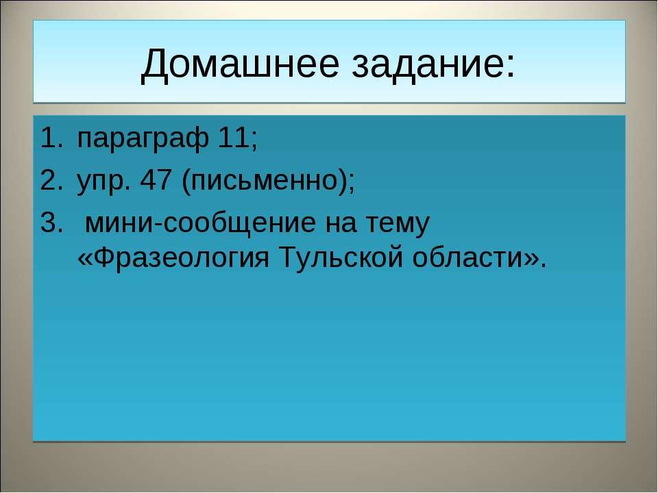 параграф 11; параграф 11; упр. 47 (письменно); мини-сообщение на тему «Фразео...