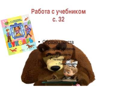Работа с учебником с. 32