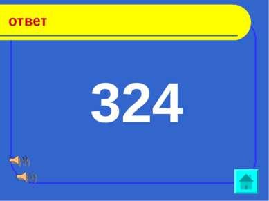ответ 324
