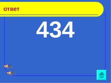 ответ 434