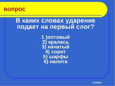 вопрос ответ В каких словах ударение подает на первый слог? 1 )оптовый 2) кра...