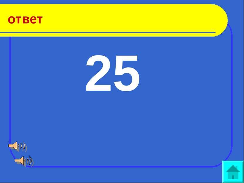 ответ 25