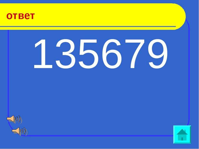 ответ 135679