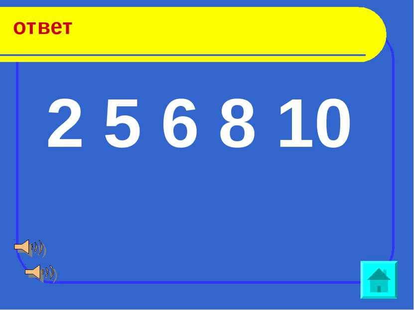 ответ 2 5 6 8 10