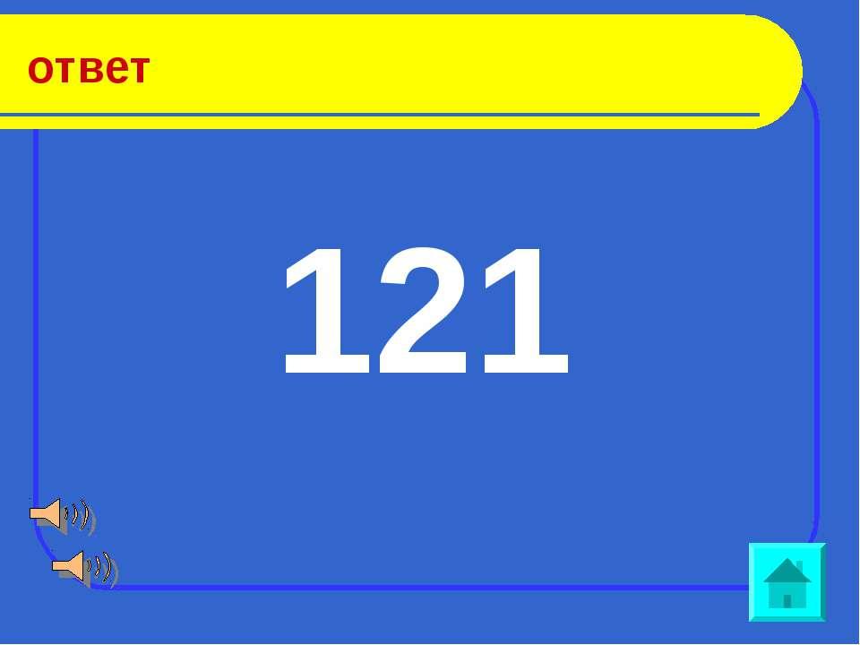 ответ 121
