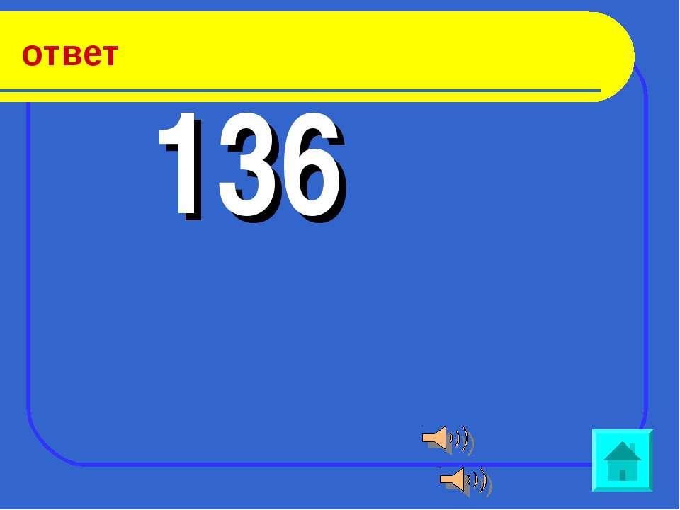 ответ 136