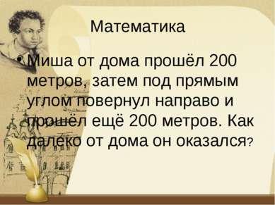 Математика Миша от дома прошёл 200 метров, затем под прямым углом повернул на...