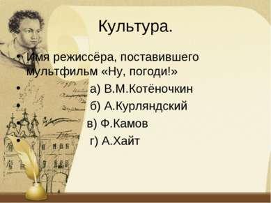 Культура. Имя режиссёра, поставившего мультфильм «Ну, погоди!» а) В.М.Котёноч...