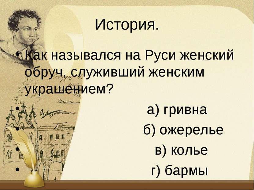 История. Как назывался на Руси женский обруч, служивший женским украшением? а...