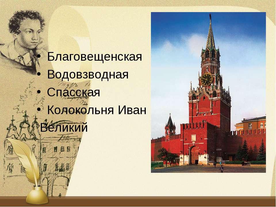 Благовещенская Водовзводная Спасская Колокольня Иван Великий