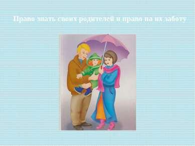 Право знать своих родителей и право на их заботу