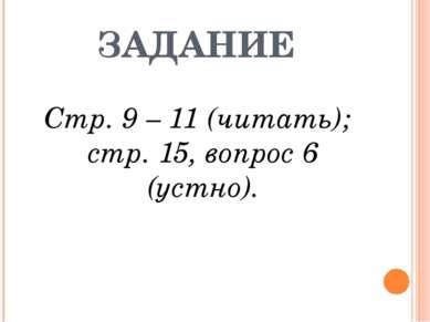 ЗАДАНИЕ Стр. 9 – 11 (читать); стр. 15, вопрос 6 (устно).