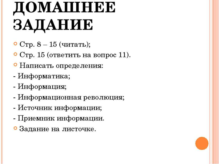 ДОМАШНЕЕ ЗАДАНИЕ Стр. 8 – 15 (читать); Стр. 15 (ответить на вопрос 11). Напис...